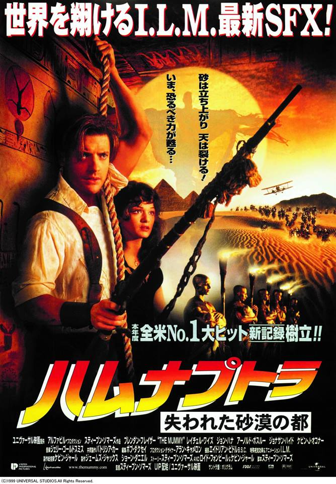 The Mummy movie from 1999 that will be showcased at the Shinagawa Open Theatre.