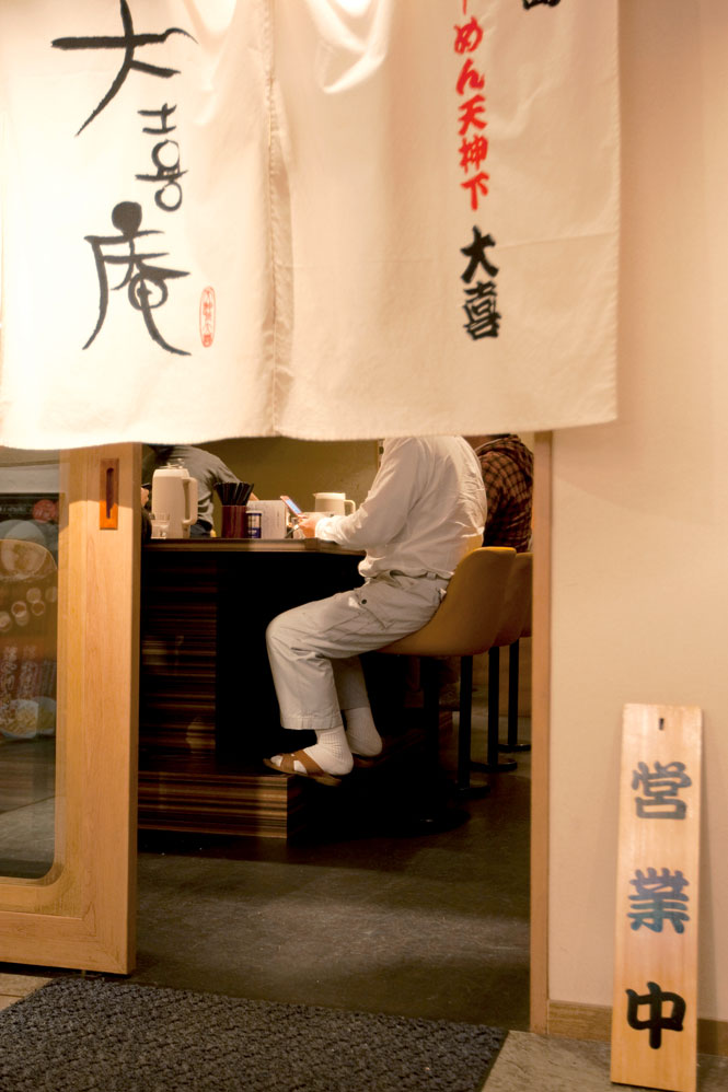 Another of Tokyo's myriad noodle restaurants.