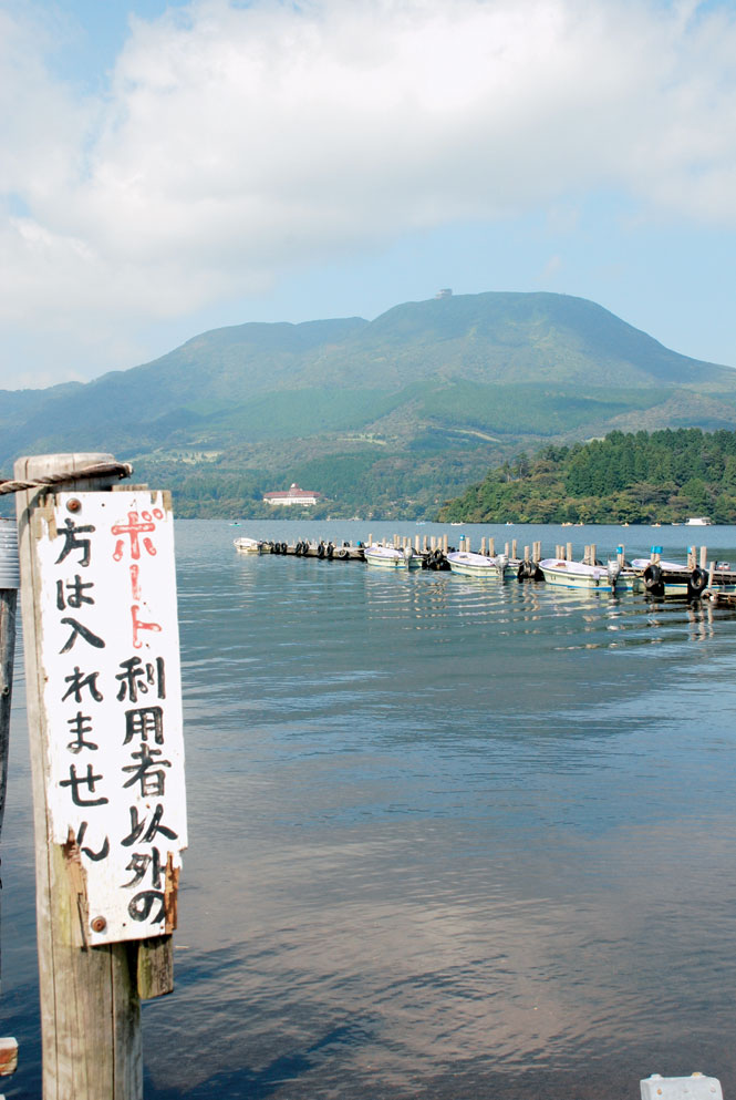 Mount Komagatake rises above Ashinoko, Hakone's picturesque lake.