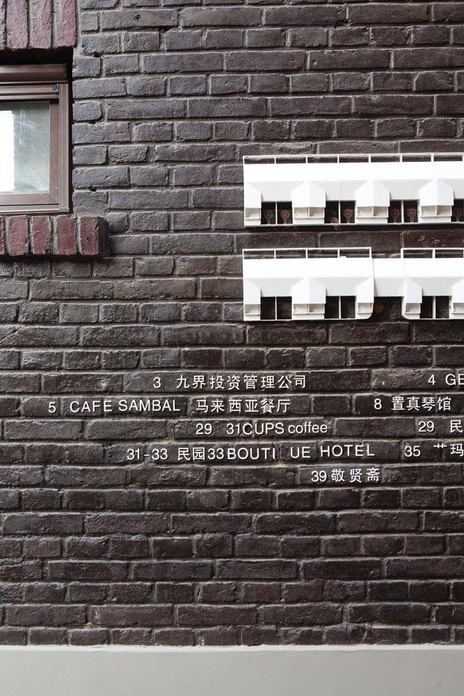 Writing on the wall at Min Yuan Terrace.