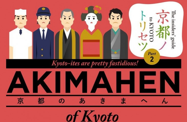 From taxi manners to no-tipping policies, Kyoto's list of don'ts is a useful reminder for any traveler.