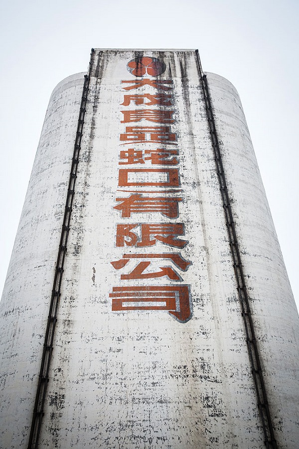 Old silos at the Value Factory, a derelict glass factory turned exhibition space.