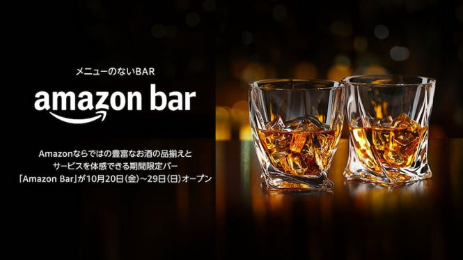 Amazon is Opening a Pop-Up Bar in Tokyo