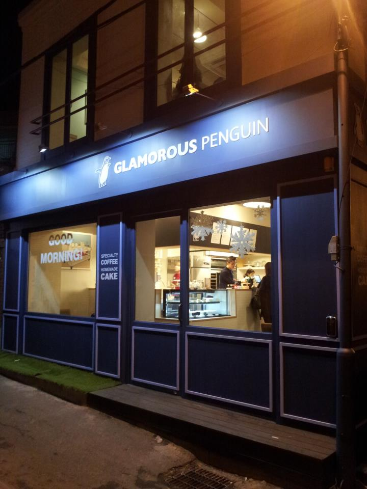 The exterior of Glamourous Penguin bakery.