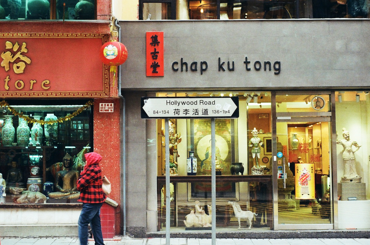 Hong Kong's Hollywood Road is lined with antique stores. Photo by Cindy Chan