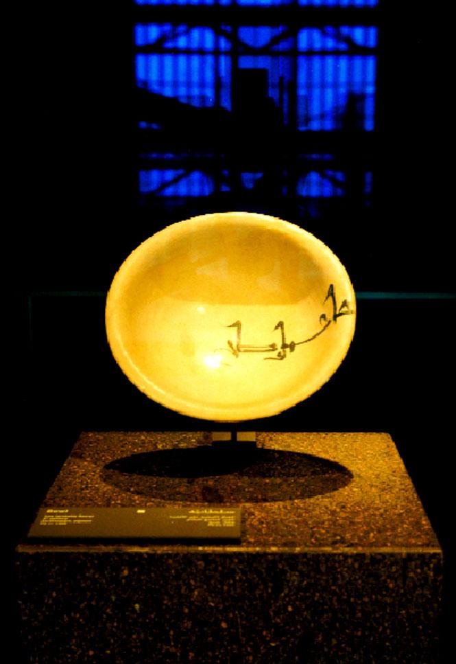 The museum's ninth-century Basra bowl.