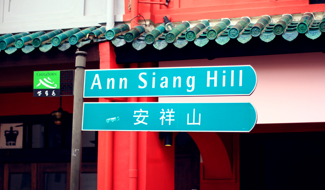 singapore-chinatown-ann-siang-hill